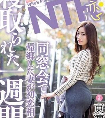 東凜 初戀NTR 同學會返鄉的妻子被初戀對象睡走的一週間 MEYD-484