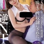 深田詠美 從朝到晩被當成性奴隸的逆NTR JUFE-096