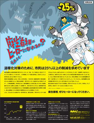 Aso Robot