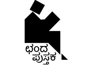 'ಛಂದ' ಪುಸ್ತಕ ಹಸ್ತಪ್ರತಿ ಆಹ್ವಾನ