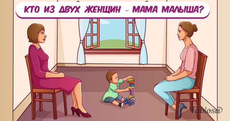 Задачка на логику: кто из двух женщин – мама ребенка?Задачка на логику: кто из двух женщин – мама ребенка?