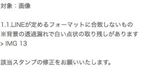 【ビアン専用LINEスタンプ第2弾】審査結果が送られてきました!