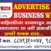 avartan powai self advertisemnt