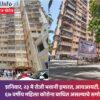 news update_bhawani tower_23052020