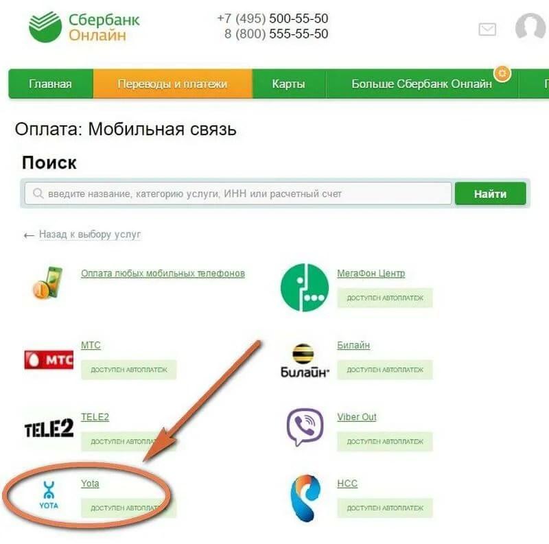 «Ұялы байланыс» бөлімі арқылы Sberbank Online телефонында телефонды төлеу