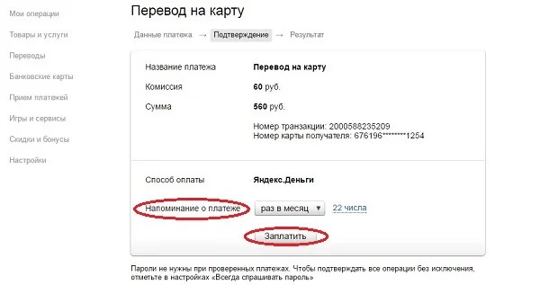 How to translate Yandex.Money to Sberbank Card: Methods, Conditions and Commissions