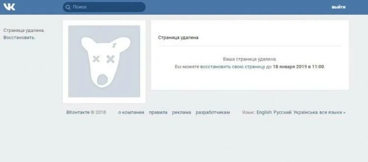 How to temporarily delete VKontakte's profile forever