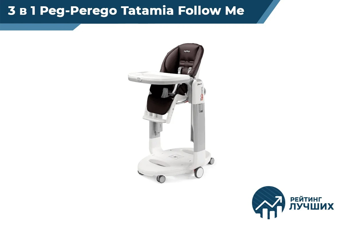 Peg-Perego Tatamia Follow Me