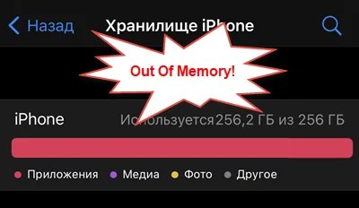 Memory ended! Guard!