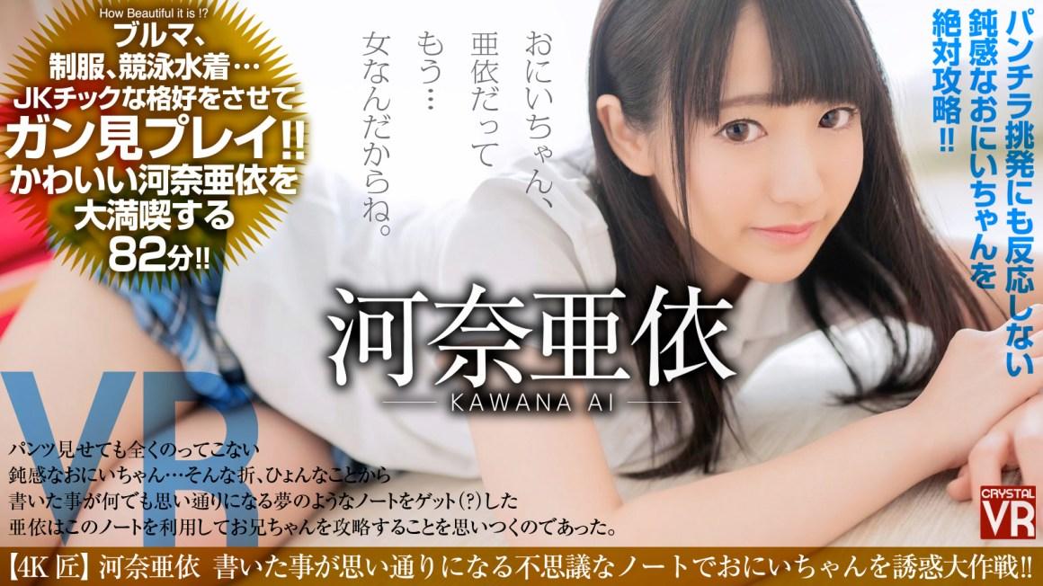 【4K匠】河奈亜依 書いた事が何でも思い通りになる夢のようなノートでおにいちゃんを誘惑大作戦!