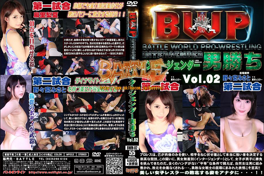 BWP インタージェンダー男勝ち Vol.02