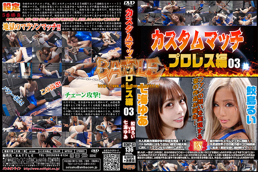 カスタムマッチ プロレス編03