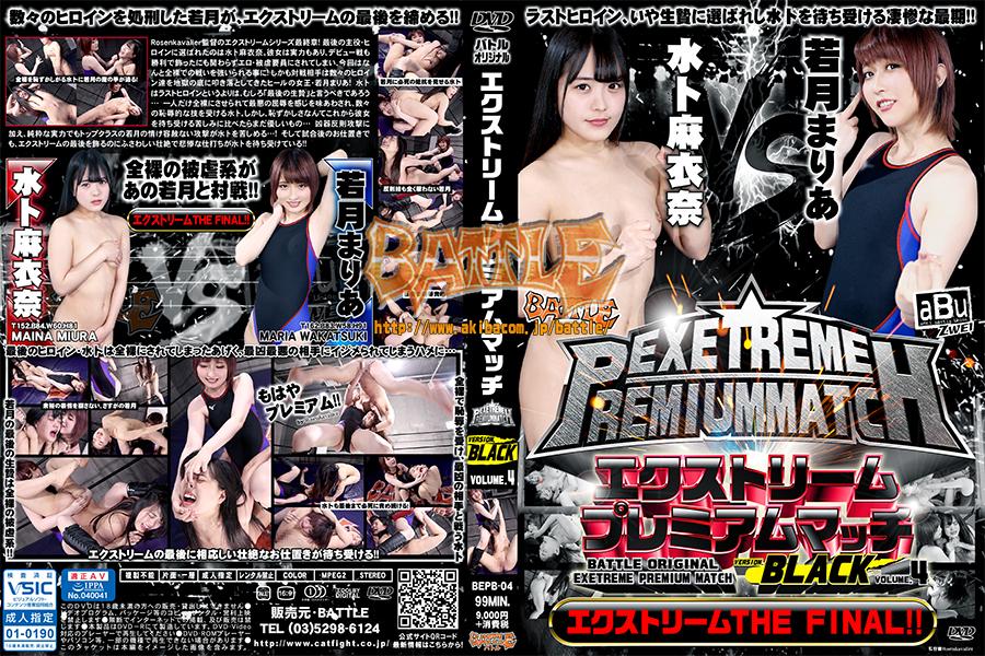 エクストリームプレミアムマッチ VERSION BLACK VOLUME.4