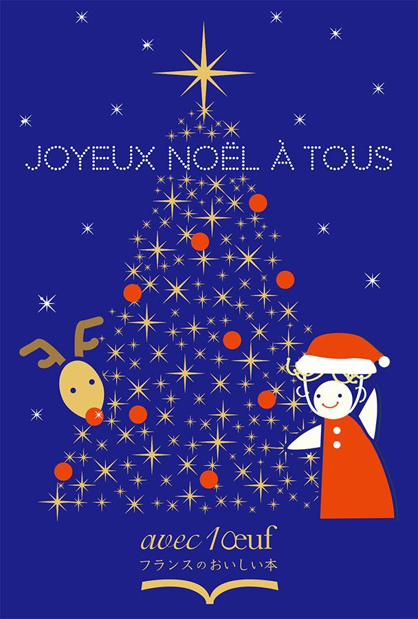 Noel2015_avec1oeuf