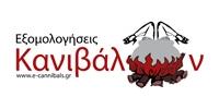 blog_eksomologiseis_kanivalon
