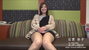 石貫恭子29歳 タイトル