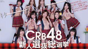 CRB48 新人選抜総選挙 (来栖ひかり) タイトル