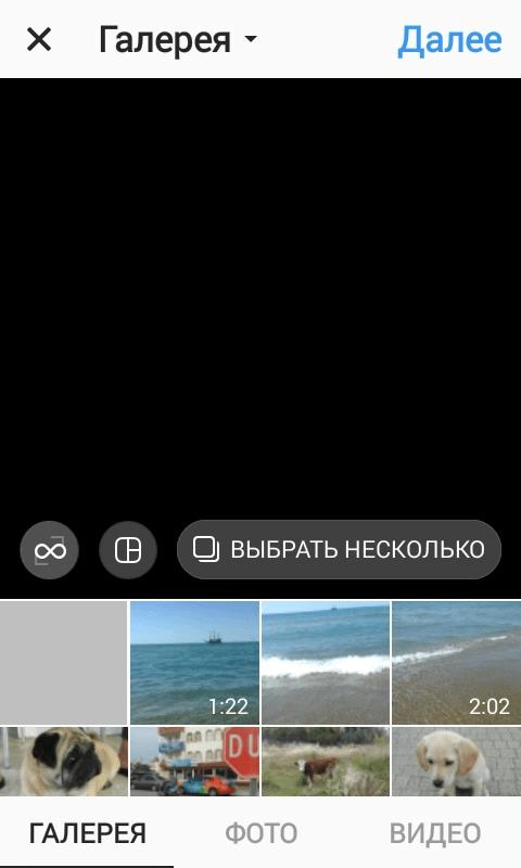 Como adicionar uma foto no Instagram a partir do telefone para um par de toques de tela