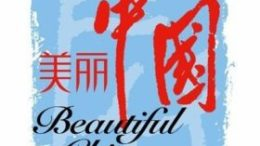 China launches Overseas Tourism Promotion Website in seven languages 46