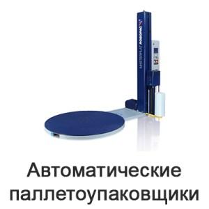 avtomaticheskiy-palletoupakovshchik-palletayzer