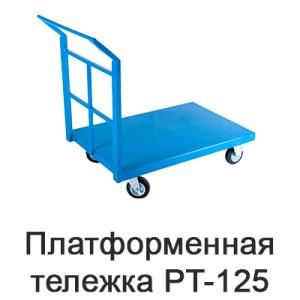 telezhka-platformennaya-pt-125
