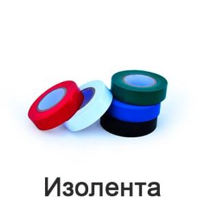 izolyatsionnaya-lenta-izolenta