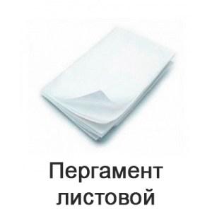 pergament-listovoy