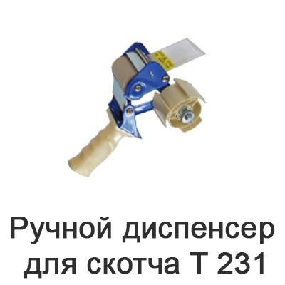 ruchnyye-dispensery-dlya-skotcha-t-231