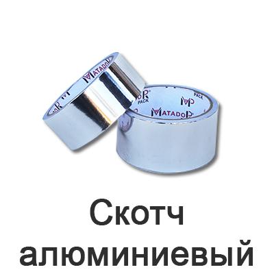 skotch-alyuminiyevyy