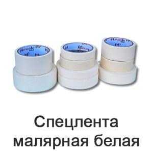 spetslenta-malyarnaya-belaya