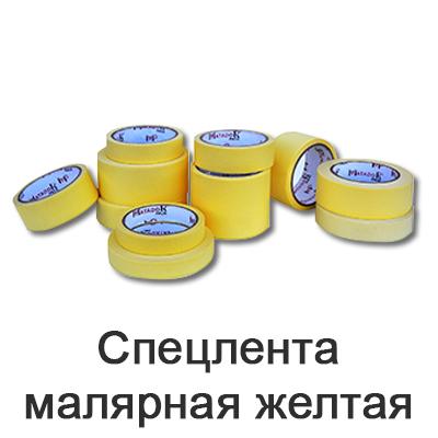 spetslenta-malyarnaya-zheltaya