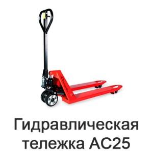 telezhka-gidravlicheskaya-as-25