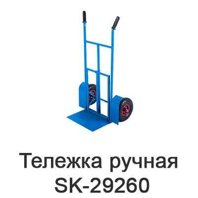 telezhka-ruchnaya-skladskaya-sk-29260