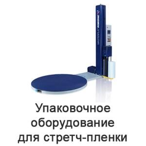 upakovochnoye-oborudovaniye-dlya-streych-plenki