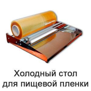 kholodnyye-stoly-dlya-pishchevoy-plenki