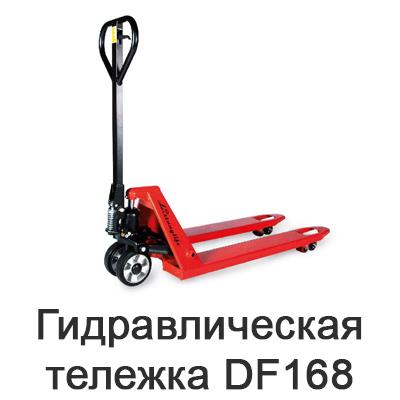 gidravlicheskiye-telezhki-rokla-df-168