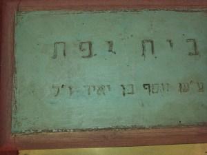 20130722_בן יאיר כתובת בצאלים