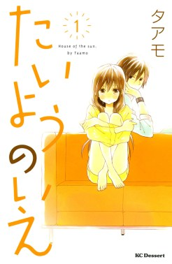 Taiyou no Ie (House of the Sun) Volume 1