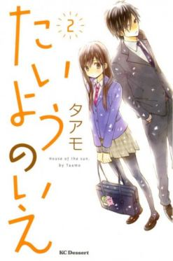Taiyou no Ie (House of the Sun) Volume 2