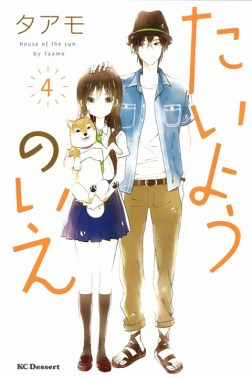 Taiyou no Ie (House of the Sun) Volume 4