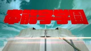 screenshot_kill-la-kill_honnouji-academy