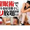 朝倉ことみ 禁断の催眠術でアイドルを好き勝手にヤリ放題!
