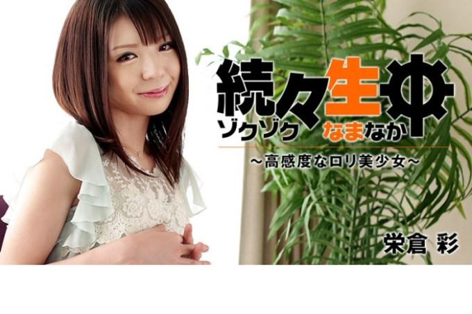 栄倉彩 続々生中~高感度なロリ美少女~ パケ写