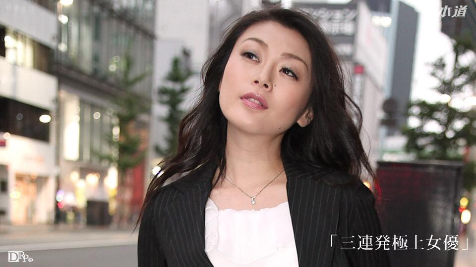 中島京子 余裕で三連発できちゃう極上の女優 パケ写