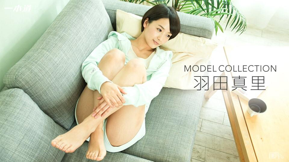 羽田真里 モデルコレクション パケ写
