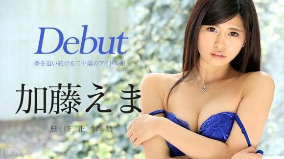 加藤えま Debut Vol.34 ~夢を追い続ける二十歳のアイドル娘~ パケ写