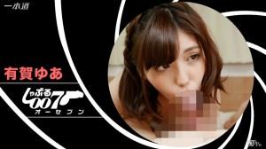 有賀ゆあ しゃぶる007〜有賀ゆあ・ノーヘアー・口内射精〜 パケ写