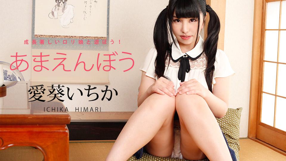 愛葵いちか あまえんぼう Vol.32 パケ写