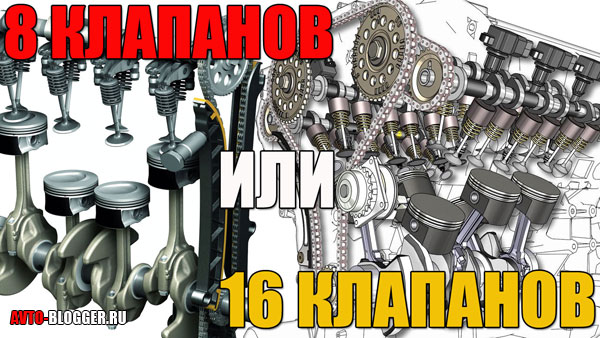 8 or 16, eight or sixteen valves, which is better, more reliable, differences