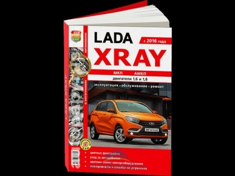 Руководство по ремонту и эксплуатации Lada X-Ray